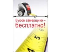 Вызвать дизайнера - замерщика БЕСПЛАТНО